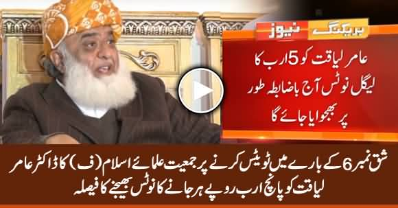 JUIF Set to Send Legal Notice to Aamir Liaquat for Tweeting Fake Circular