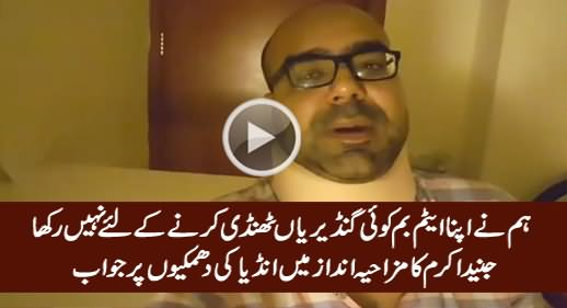 Junaid Akram's Sarcastic Reply on Indian's Threats to Pakistan