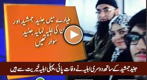 Junaid Jamshaid Died With His Second Wife, His First Wife Is Safe And Secure