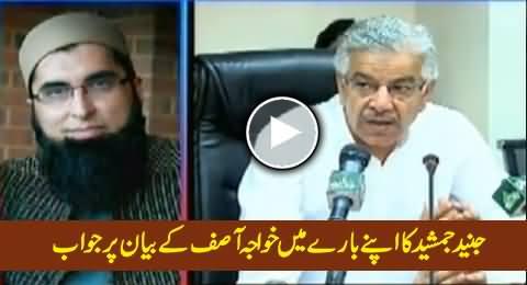 Junaid Jamshaid's Reply to Khawaja Asif on His Derogatory Remarks