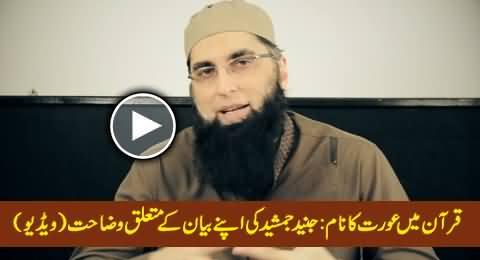 Junaid Jamshaid's Clarification About His Statement Regarding Women's Name in Quran