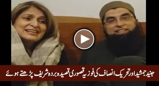 Junaid Jamshed And Fauzia Kasuri Reciting Qaseeda Burda Sharif