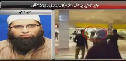 Junaid Jamshed Expressing His Views On His Attackers Arrest