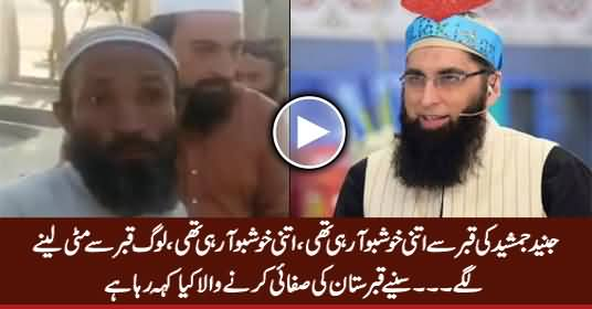Junaid Jamshed Ki Qabar Ki Safai Karne Wala Hairat Angaiz Baat Batate Huwey