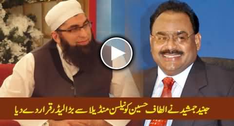 Junaid Jamshed Praises MQM and Declares Altaf Hussain Better Leader Than Nelson Mandela