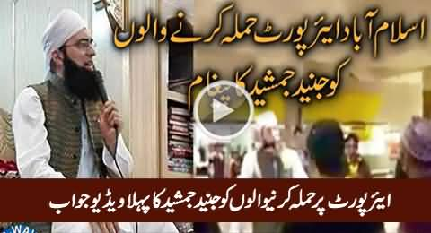 Junaid Jamshed's First Video Reply To Those Who Attacked Him At Islamabad Airport