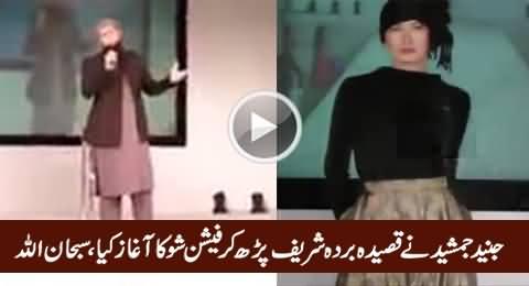 Junaid Jamshed Started Fashion Show By Reciting Naat Sharif, Subhanallah