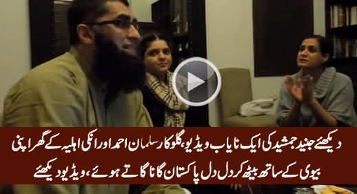 Junaid Jamshed With His Wife in Salman Ahmad's Home, Singing Dil Dil Pakistan