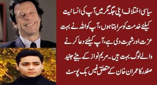 Junaid Safdar (Son of Maryam Nawaz) Highly Praising Imran Khan & His Services For Pakistan