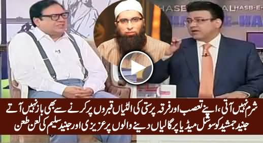 Junaid Saleem & Azizi Bashing Those Who Are Abusing Junaid Jamshed After His Death