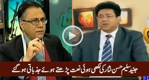Junaid Saleem Got Emotional While Reciting Beautiful Naat Written by Hassan Nisar