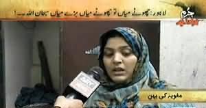 Jurm Bolta Hai (13 Sala Bachi Ighwa, Punjab Police Be Naqab) – 5th February 2014