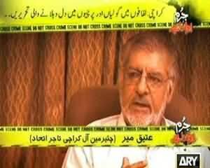 Jurm Bolta Hai - 13th August 2013 (Karachi Wale Bhatta Khuro Ki Qaid Se Kab Azaad Honge)
