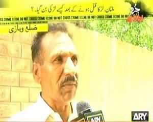 Jurm Bolta Hai – 16th July 2013 (Multan Police Itni Be Bas Kyun?)