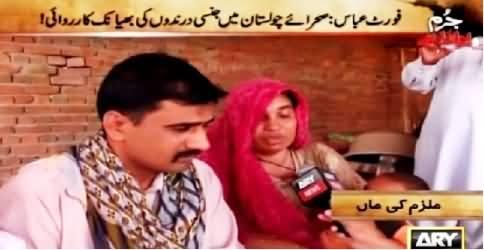 Jurm Bolta Hai (Cholistan Mein Jinsi Darindon Ki Kaarwai) – 25th May 2015