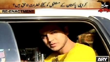Jurm Bolta Hai (Difficulties For the Future of Pakistan) – 23rd March 2015