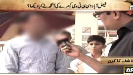 Jurm Bolta Hai (Faisalabad: CCTV Cameras Ne Kya Dekha?) – 9th June 2015