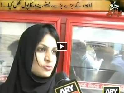 Jurm Bolta Hai (Famous Hotels in Lahore Exposed) – 1st July 2014