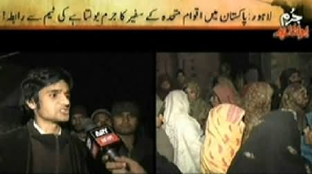 Jurm Bolta Hai (Fraud on the Name of Benazir Scheme) - 22nd January 2015