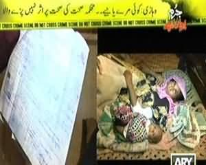 Jurm Bolta Hai (How Easy Is It To Become Doctor In Pakistan?) – 20th November 2013