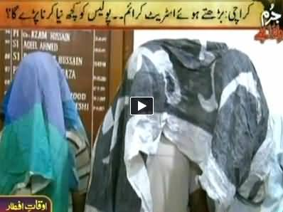 Jurm Bolta Hai (Increasing Street Crimes in Karachi) - 15th July 2014