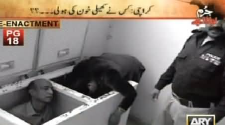 Jurm Bolta Hai (Karachi Mein Khoon Ki Holi Kis Ne Kheli?) - 13th January 2015