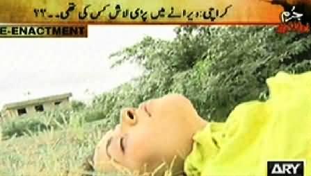 Jurm Bolta Hai (Karachi Veerane Mein Laash Kis Ki Thi?) – 22nd October 2014