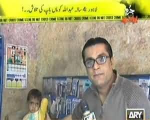 Jurm Bolta Hai (Lahore: Darinde Ne 4 Saal Ke Bache Ko Marne Ki Koshish Ki?) - 2nd December 2013