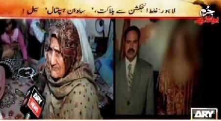 Jurm Bolta Hai (Lahore Mein Ghalat Injection Se Halaakat) – 10th March 2015