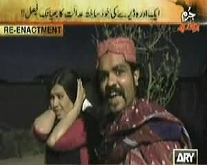 Jurm Bolta Hai (Love Marriage Became A Crime in Pakistan) - 15th May 2014