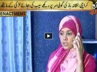 Jurm Bolta Hai (Nishana Baaz Ki Goli Larki Ke Mathe Par) - 3rd July 2014