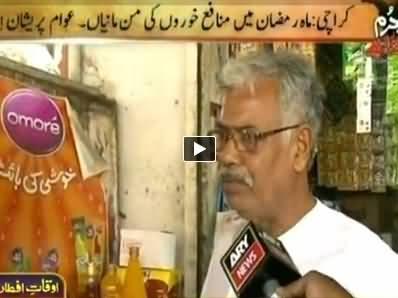 Jurm Bolta Hai (Ramzan Mein Munafa Khoron Ki Man Manian) – 14th July 2014