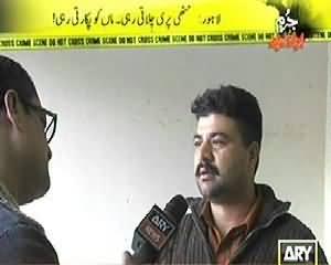 Jurm Bolta Hai (Rape of a 5 Years Girl in Lahore) - 30th December 2013
