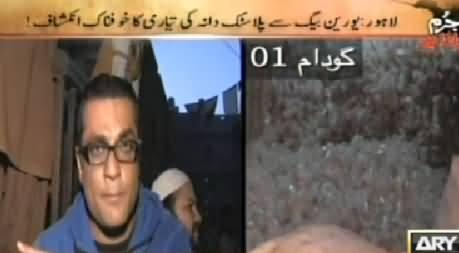 Jurm Bolta Hai (Urine Bag Se Plastic Tayar Hone Ka Inkishaf) - 12th January 2015