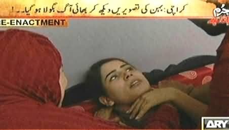 Jurm Bolta Hai (What Happened to Girl Working in the Office) – 11th August 2014