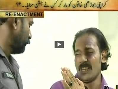 Jurm Bolta Hai (Who Killed The Old Woman and Then Celebrated) – 12th June 2014