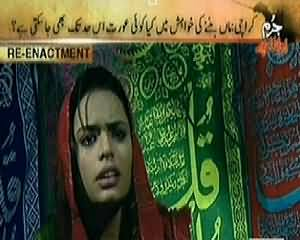 Jurm Bolta Hai (Women Crossed All the Limits to Become Mother) - 24th March 2014