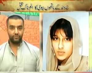 Jurm Kahain On Express News - 6th November 2013