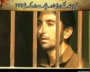 Jurm Kahani On Express News - 14th November 2013