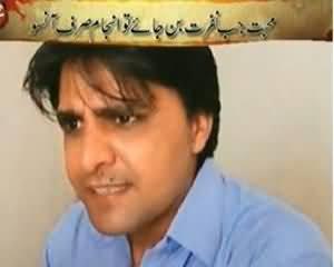 Jurm Kahani On Express News - 3rd October 2013