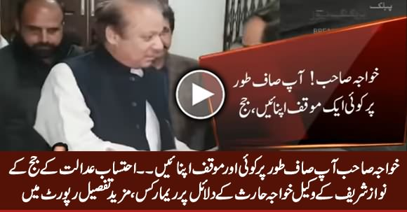 Just Stick To One Stance - Accountability Judge To Nawaz Sharif's Lawyer in Al-Azizia Reference