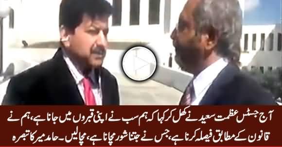 Justice Azmat Ne Kaha Hum Ne Apni Qabaron Mein Jana Hai - Hamid Mir's Analysis