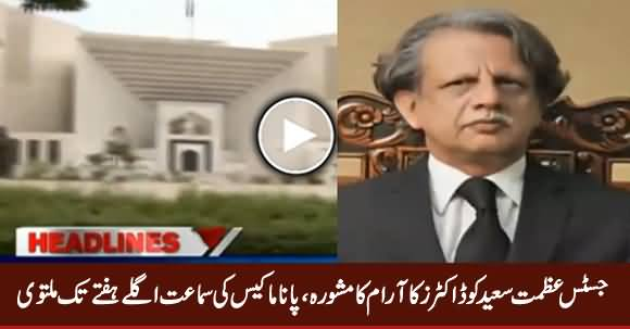 Justice Azmat Saeed Feeling Better, Rest Advised, Panama Hearing Postponed Till Next Week