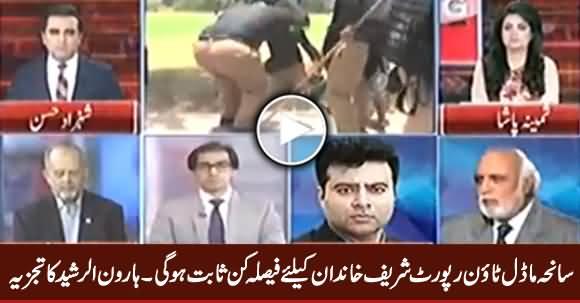 Justice Baqir Najfi's Report Will Be Final For Sharif Family - Haroon Rasheed Analysis