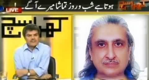 Justice Jawwad S Khawaja is Relative of Mir Shakeel ur Rehman - Mubashir Luqman