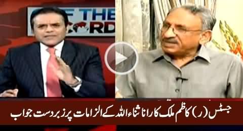 Justice Kazim Malik's Excellent Response on Rana Sanaullah's Baseless Allegations