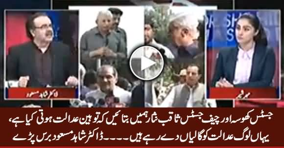Justice Khosa Aur Chief Justice Saqib Nisar Hamein Batayein Tauheen Adalat Hoti Kia Hai - Dr. Shahid Masood