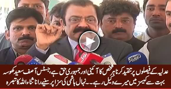 Justice Khosa Mere Bohat Se Cases Mein Mere Wakeel Thay - Rana Sanaullah on Nehal Hashmi's Conviction