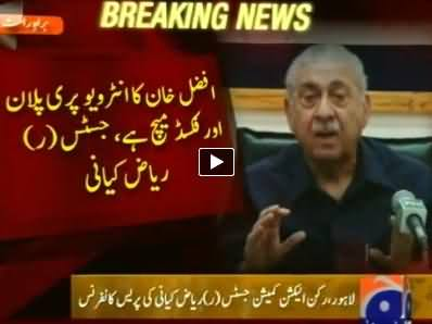 Justice (R) Riaz Kayani Press Conference, Rejects All the Allegations of Afzal Khan - 25th August 2014