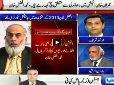 Justice (R) Riaz Kayani Rejects Afzal Khan Allegations and Declares Him A Liar